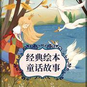 世界经典绘本故事 | 国际大奖 | 哄睡童话-Fmt8可乐姐姐-Fmt8可乐姐姐-佚名