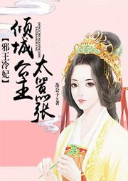 邪王冷妃:倾城公主太嚣张-落公子-播音小云