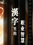 汉字里的职业智慧-京商文化-京商文化