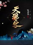 天涯客(《山河令》原著)-priest-音熊联萌