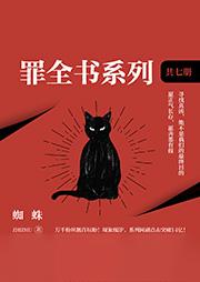 罪全书(全集)-蜘蛛-悬疑师随风