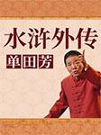 单田芳:水浒外传-单田芳-单田芳