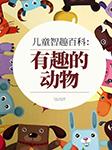 儿童智趣百科:有趣的动物-漫漫图书小组-欣筱晴