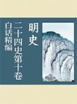白话精编二十四史第十卷:明史-龚书铎-播音孟轩