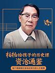 柏杨给孩子的历史课:资治通鉴-柏杨-布谷学习