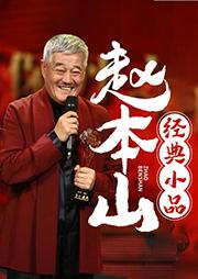 赵本山经典小品-赵本山-赵本山