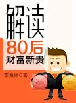 解读80后财富新贵-李海峰-作者李海峰