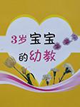 《3岁宝宝的幼教》系列-京商文化-京商文化