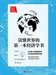 梁小民经济学:读懂世界的第一本经济学书-梁小民-先读