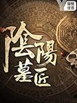 阴阳墓匠(会员免费)-娱悦佳音-娱悦佳音
