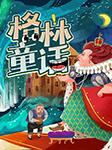 格林童话(睡前故事)-唐容,方士华-雪剑飞天
