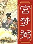 宫梦弼-蒲松龄-王传林