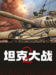坦克大战2-大陆桥-大陆桥