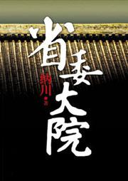 省委大院(全五部合集)-纳川-赞扬