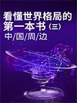 看懂世界格局的第一本书(三):中国周边-王伟-思有玄