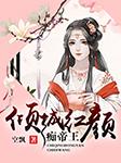 倾城红颜痴帝王-空飘-播音筱雪,王老实