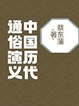 中国历代通俗演义(蔡东藩著)-卡尔博学-播音张准