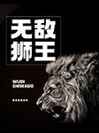 无敌狮王-樊彤-张北冥