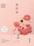 舞蹈课:芭蕾少女的成长故事-三三-代客泊书
