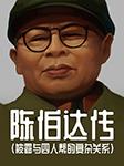 陈伯达传(披露与四人帮的复杂关系)-叶永烈-扬天笑