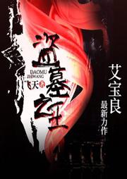 盗墓之王(艾宝良播 会员免费)-飞天-艾宝良