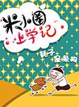 米小圈上学记(三):耗子是条狗-北猫-播音米小圈