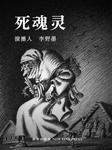 死魂灵(果戈里代表作)-果戈理-李野墨