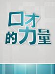 口才的力量-京商文化-京商文化