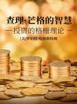 查理·芒格的智慧:投资的格栅理论(免费)-佚名-播音笑说股市