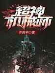 超神机械师-齐佩甲-淞元