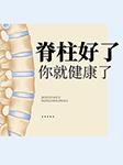 脊柱好了,你就健康了-张霆-第四语言有声文化