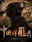 中国悍匪录|免费听|大案纪实-柱子-时代文化