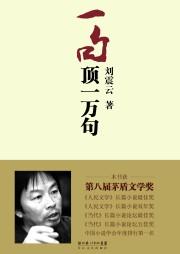 一句顶一万句(茅盾文学奖获奖作品)-刘震云-悦库时光