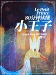 小王子:中英双语,80分钟带你读懂经典童话-唐志云-振宇外语歪鱼学院