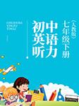 初中英语听力:七年级下册(人教版)-童尚-Sarah Brandt