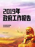 2019年政府工作报告-佚名-咪咕小红花