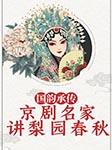国韵承传:京剧名家讲梨园春秋-佚名-群星
