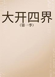 大开四界(第一季)-杨亮-杨亮Young