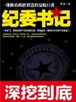 纪委书记-罗晓-天下书盟精品图书