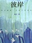 彼岸-梅吉-悦库时光,播音姜姜猫,夜叉