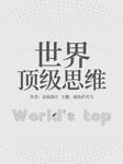 世界顶级思维(让你少奋斗20年)-沧海满月-播音咸鱼萨其马