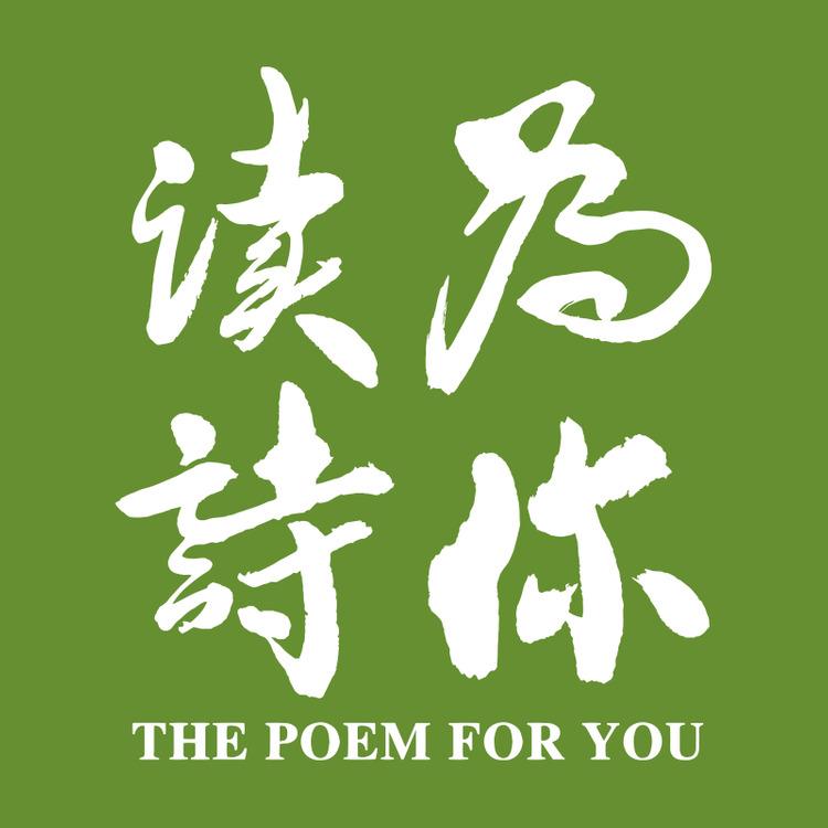 为你读诗丨给孩子的诗-佚名-「为你读诗」官方播客