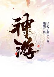 神游-徐公子胜治-蛐蛐