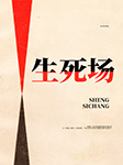 生死场-萧红-郑重