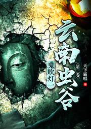 鬼吹灯一:云南虫谷(第三卷)-天下霸唱-周建龙