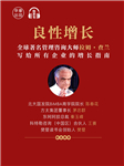 良性增长:盈利性增长的底层逻辑(樊登推荐)-拉姆·查兰、诺埃尔·蒂奇-华章有声读物