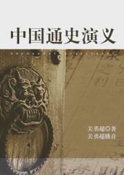 中国通史演义(关勇超评说)-关勇超-关勇超