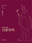 易中天中华史:百家争鸣-易中天-果麦文化