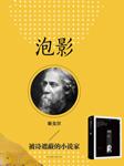 泡影(泰戈尔短篇小说集)-泰戈尔-漓江出版社