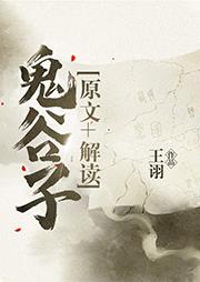 鬼谷子-王诩-白云出岫